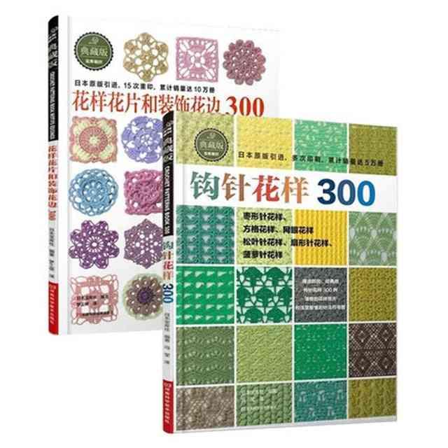 Japanese Crochet Flower, Trim And Corner 300 Different Pattern Sweater Knitting Book