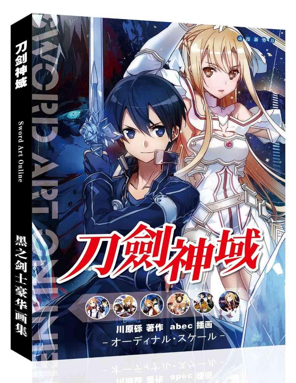 Sword Online Sao Art Book Kirito