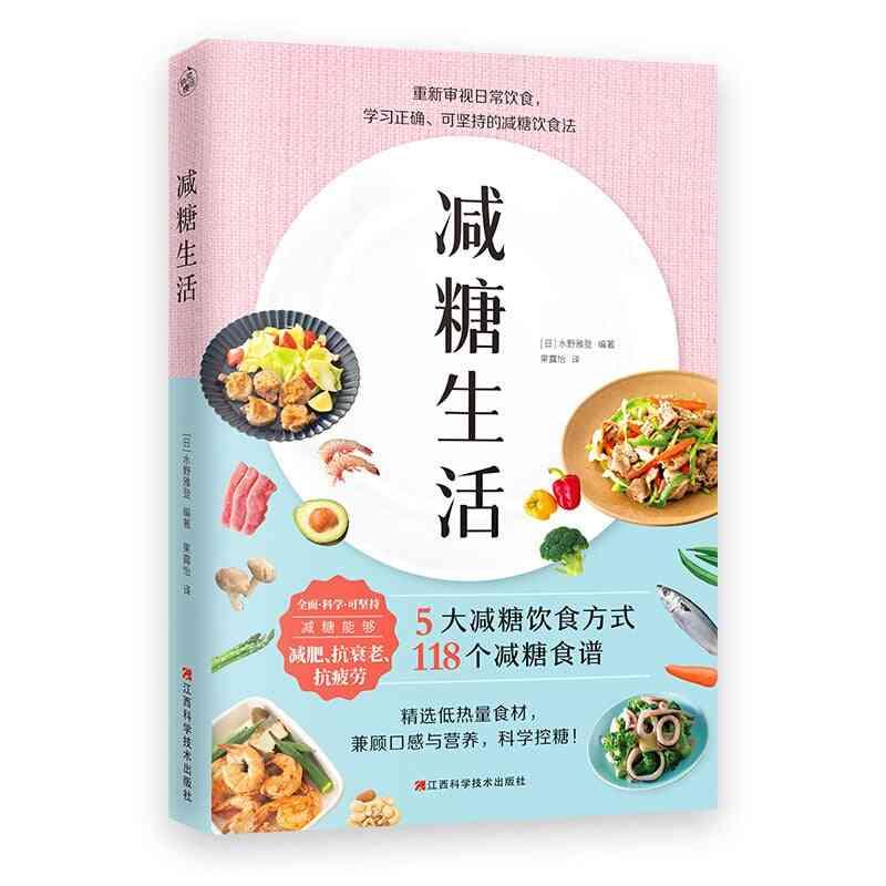 Scientific Diet Food Textbook Diet / Reduced Sugar Life Healthy Diet